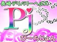 長崎デリバリーヘルス PJ(ピーチジョン)